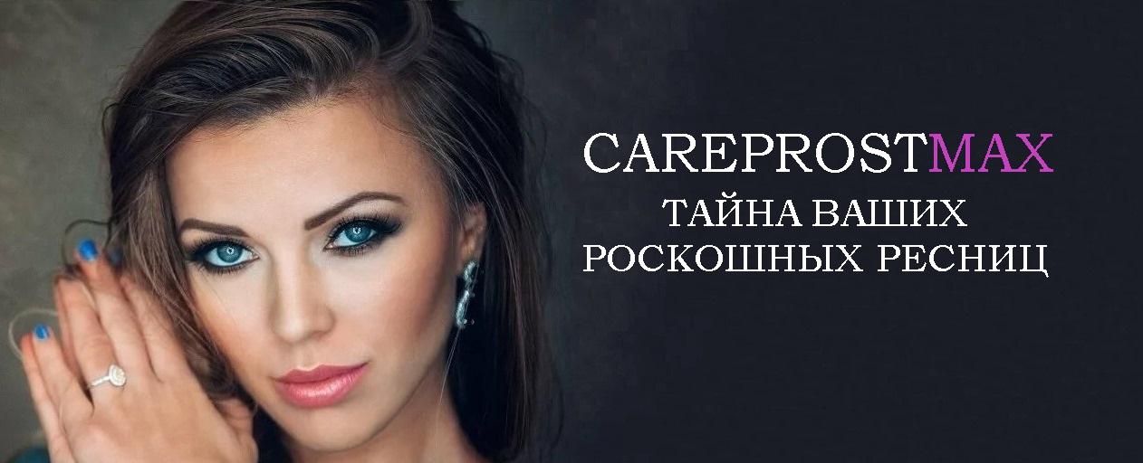 Карепрост Красноярск доставка беспалтно