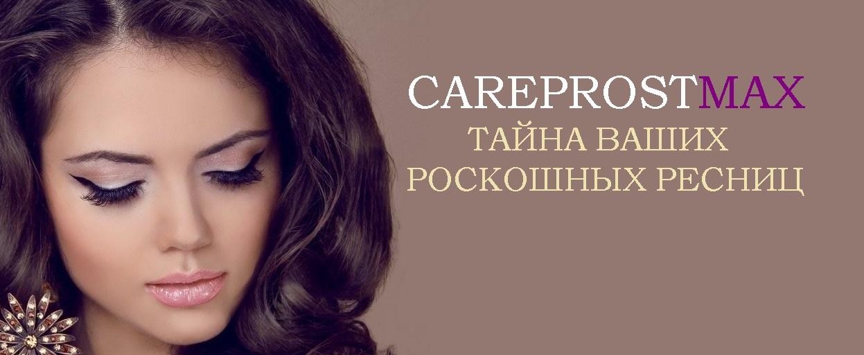 Карепрост Купить Красноярск